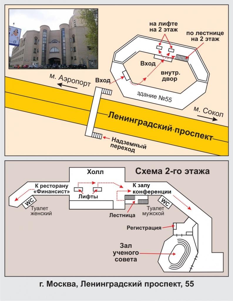 Аэровокзал схема метро